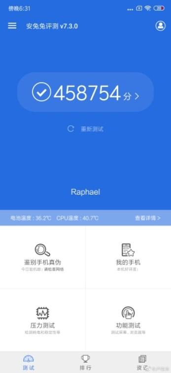Redmi K20 Pro набрал в AnTuTu 458 754 балла