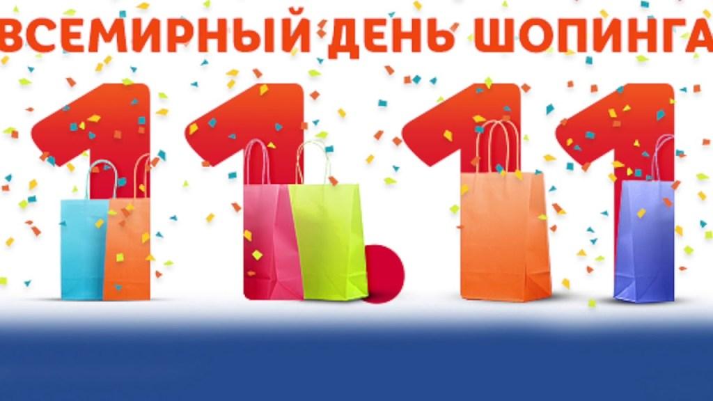 Всемирный день шопинга