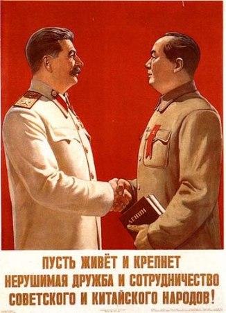 Cartaz sobre a amizade sino-soviética.
