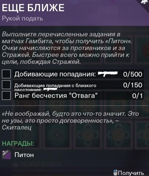 Destiny 2: Легендарный Энергетический Дробовик Питон