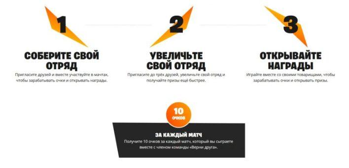 """Как Получить Бесплатные Кирку, Дельтаплан, Обертку и Эмодзи """"Верни Друга"""" в Фортнайт 2021"""
