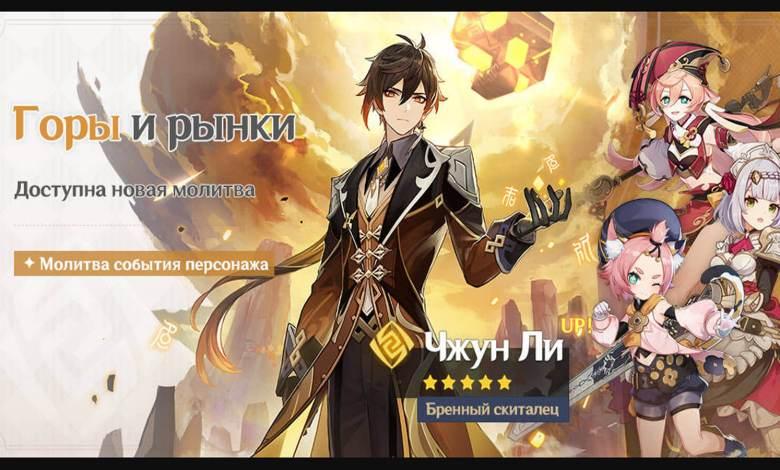 "Гайд на Молитву ""Горы и Рынки"" Genshin Impact 1.5"