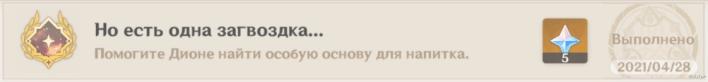 """Все Концовки """"Встречи с Дионой"""" Genshin Impact - Прохождение 100%"""