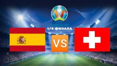 Швейцария — Испания: Онлайн-Трансляция Матча 1/4 Финала Евро-2020