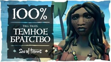 "Sea of Thieves: Прохождение Tall Tales #4 ""Темное Братство"""