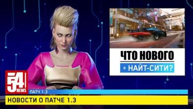 Для Cyberpunk 2077 Анонсированы Три Бесплатных DLC