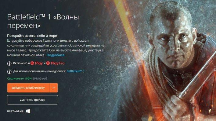 Халява: Origin Бесплатно Раздает DLC для Battlefield 1 и Battlefield 4