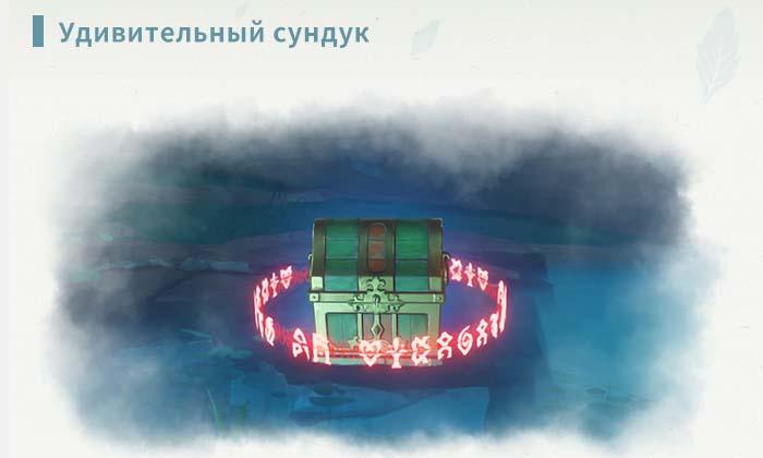 Гайд по Острову Цуруми Genshin Impact 2.2