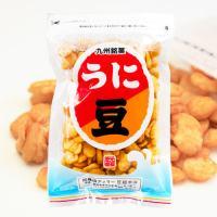 島原銘菓チェリー豆、「ウニ豆」ビールのツマミに最高です!