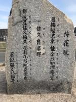 太宰府の句碑「梅花歌」