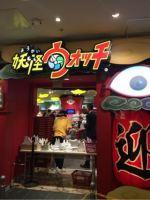 ヨロズマート福岡総本店に行ってきたよ!