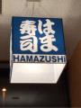 行きつけの寿司屋は…、はま寿司!