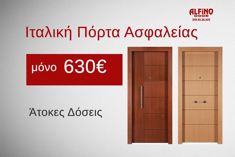 italiki-porta-asfaleias-prosfora-630-1