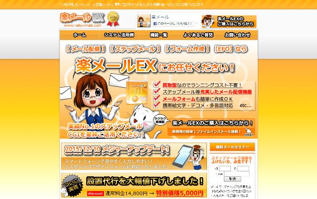 メール配信ステップメールなら月額不要の買取型CGI【楽メールEX】
