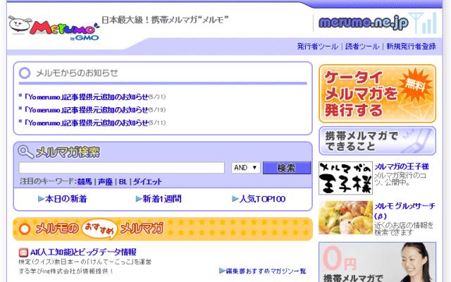 日本最大級!無料携帯メルマガ「メルモ」