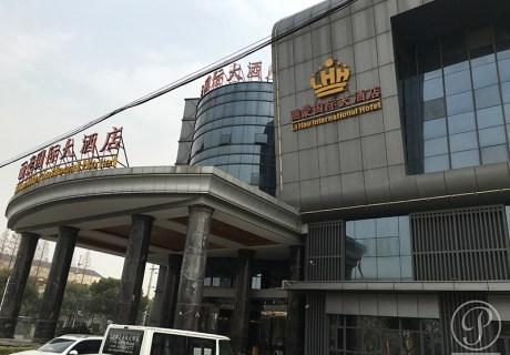 上海麗豪國際大酒店