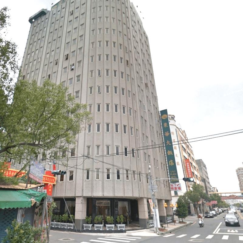 栗華大飯店
