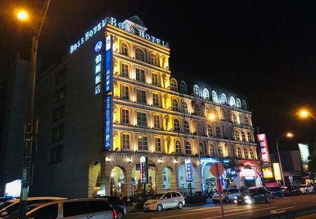 伯斯飯店 Grand Boss Hotel