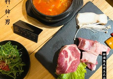 料韓男韓國熟成烤五花肉