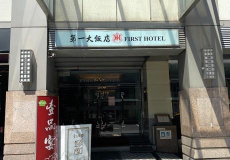 第一大飯店 First Hotel Taipei