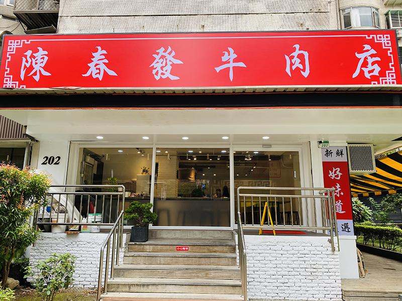 陳春發牛肉店