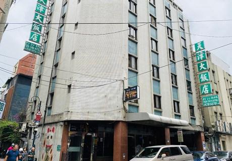台北天津大飯店
