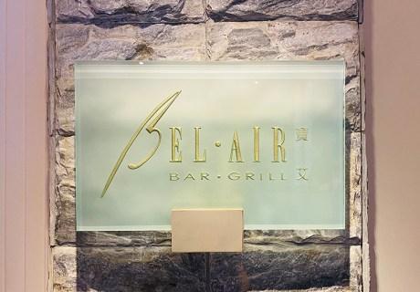 台北君悅酒店 Bel Air 寶艾西餐廳