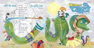 नई दिल्ली बुक फेयर में मिलिए 'प्लूटो' से