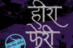 'हीरा फेरी' – सुरेन्द्र मोहन पाठक का इकसठ माल