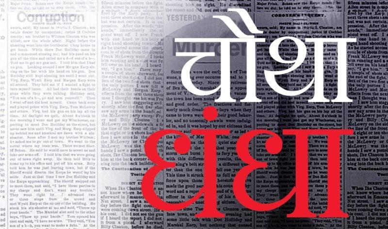 nayi kitaab chautha dhandha – featured