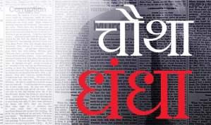 अयोध्या प्रसाद कृत 'चौथा धंधा – किस्से जर्नलिज़्म के'