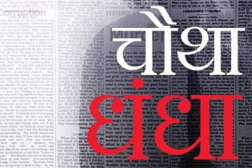 nayi kitaab chautha dhandha - featured