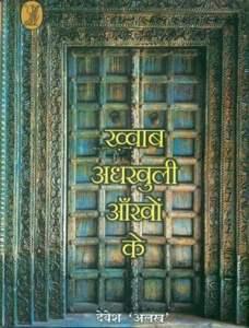 nayi kitaab ravish kumar bolti aawaaz the free voice
