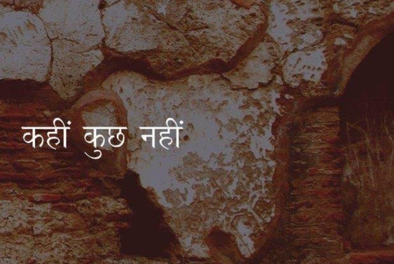 nayi kitaab kahin kuchh nahin – featured