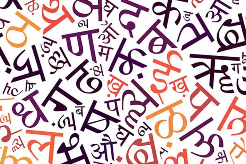 सरस्वती के आविर्भाव के समय हिन्दी की अवस्था