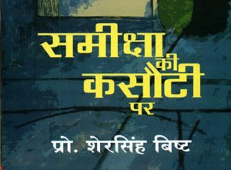 प्रो. शेरसिंह बिष्ट कृत 'समीक्षा की कसौटी पर'