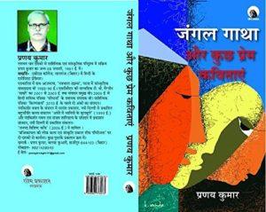 प्रणय कुमार कृत 'जंगल गाथा और कुछ प्रेम कविताएँ'