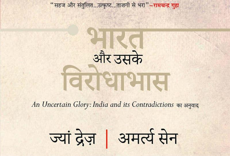 'भारत और उसके विरोधाभास' – ज्यां द्रेज़ व अमर्त्य सेन