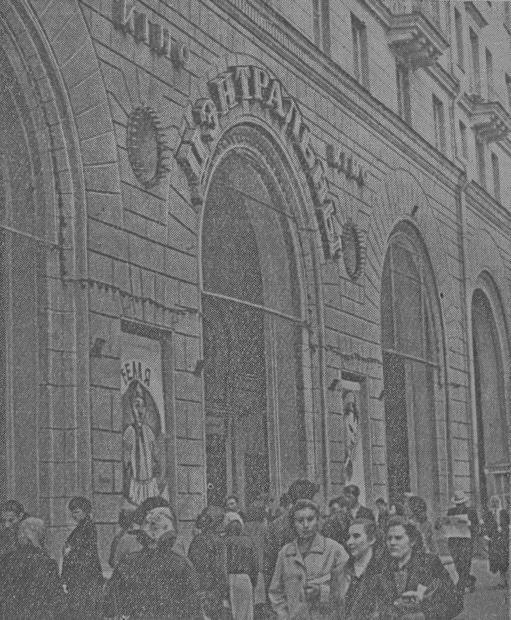 кинотеатр центральный минск старое фото
