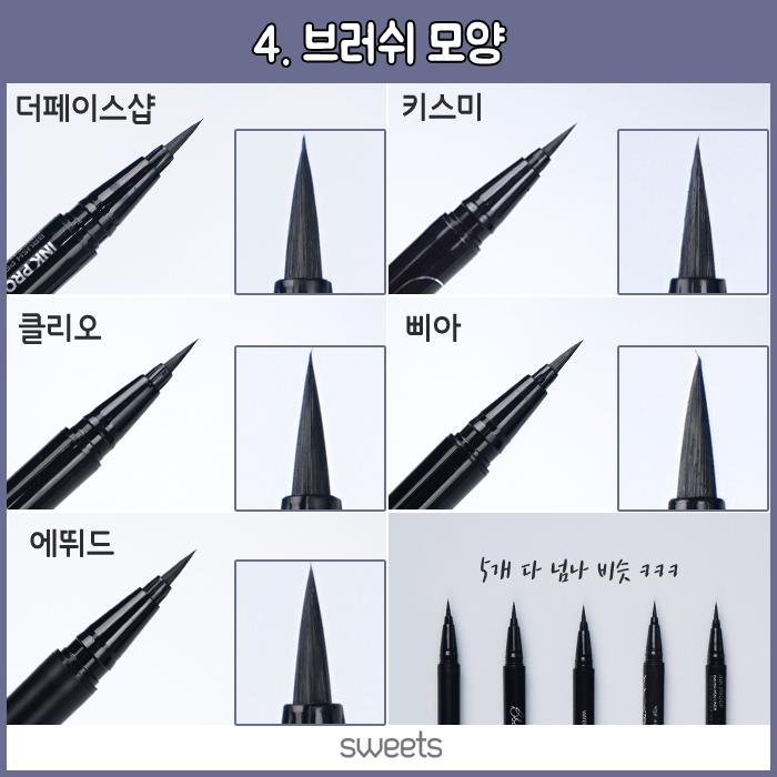 3_브러쉬모양.png