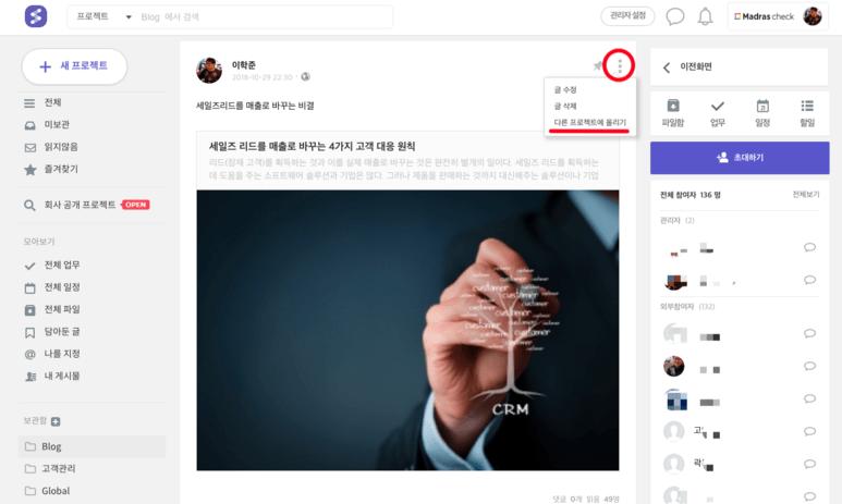 협업툴 플로우, 다른 프로젝트로 복사하여 올리기
