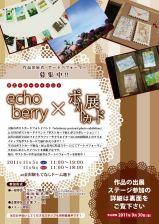 echoberry×ポストカード展B5チラシ表