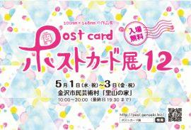 ポストカード展12 DMはがき