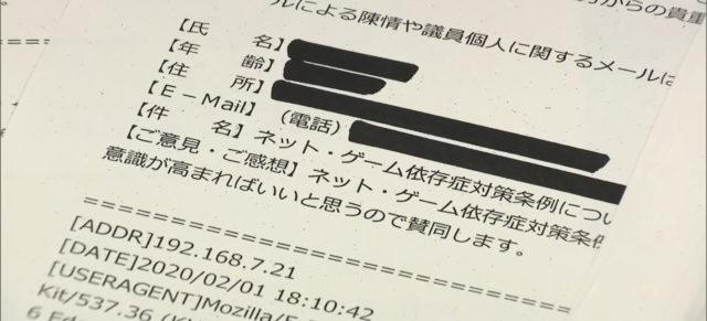 【悲報】香川県、たった4人でゲーム規制条例への賛成意見1700件を投稿しまくった模様