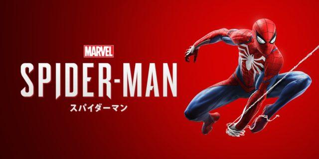 PS4の6月のフリプに「Marvel's Spider-Man」が来るかも?