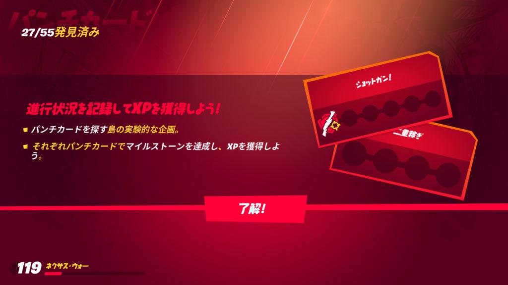 【Fortnite】パンチカードの相乗りをクリアする方法! 【フォートナイト】