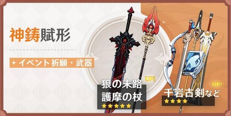 【原神】護摩の杖は簡単に盛れるから強いな・・・!!