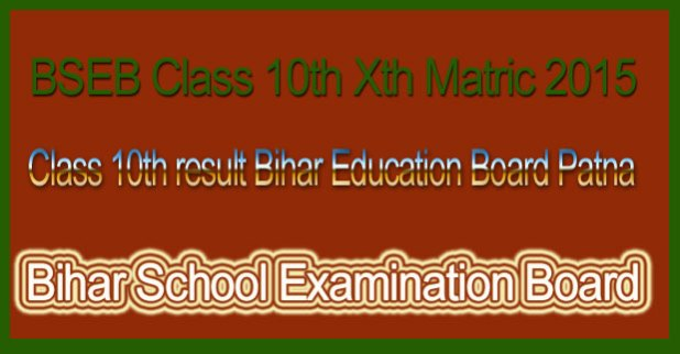 BSEB class 10 result with marks 2017