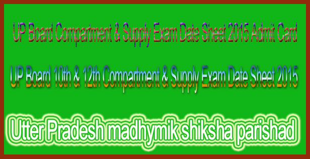 UP Board 10th & 12th Compartment & Supply Exam Date Sheet