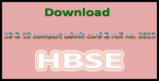 HBSE roll no 12th 2016
